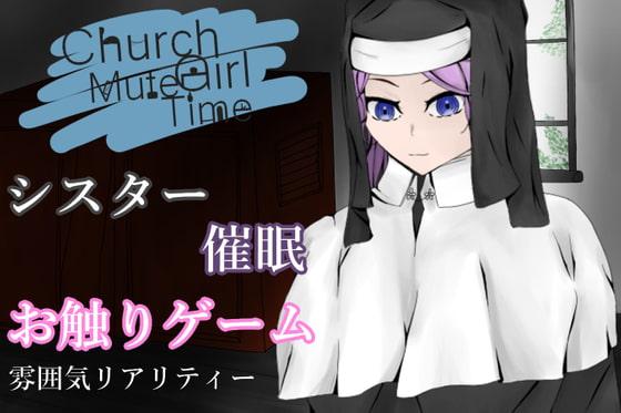 【新着同人ゲーム】ChurchGirlmMuteTime~清き一室~のトップ画像