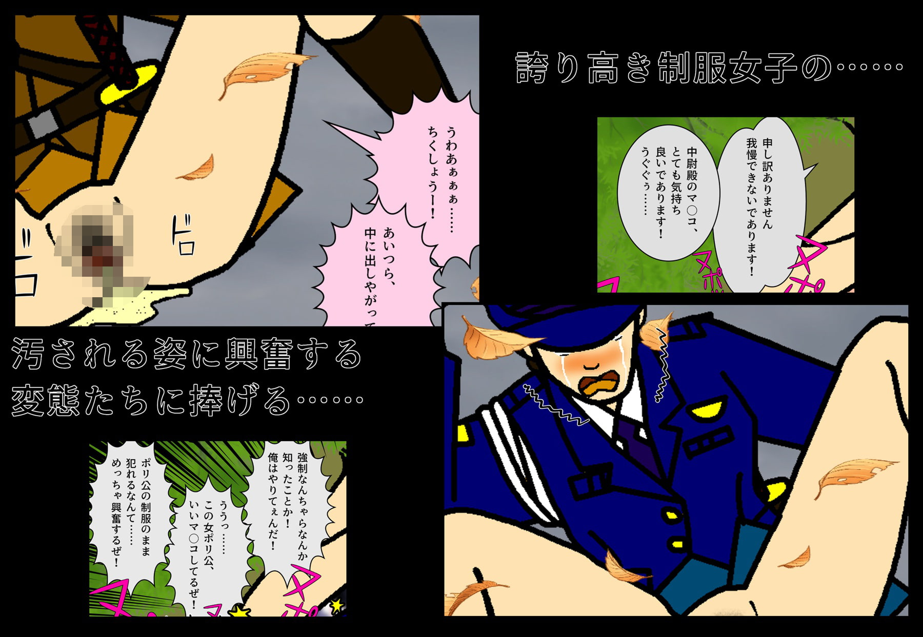 制服女子のレイプ画集