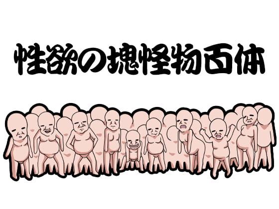 Ero Monster Defense Force - Hameko on the Frontline Against Criminal Creatures