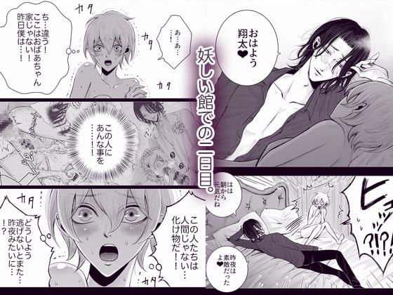 妖しの館の精花嫁 2