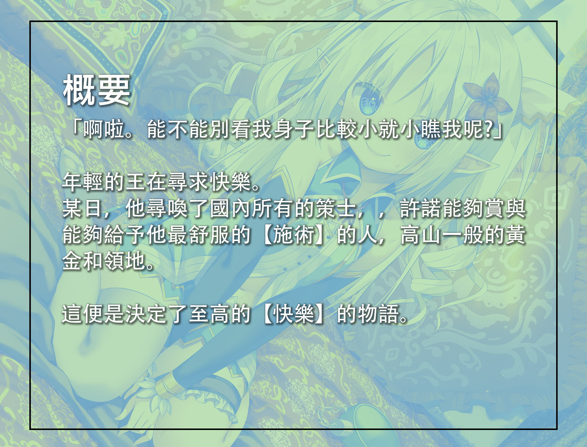 Healing of King ~Little Elf's Carbonated Cumsqueeze~ [Chinese Ver.]