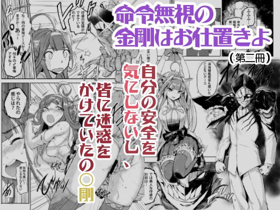 艦〇れ、金剛の本二冊~!