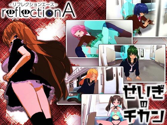 【新着同人ゲーム】ReflectionA+せいぎのチカン Wパックのトップ画像