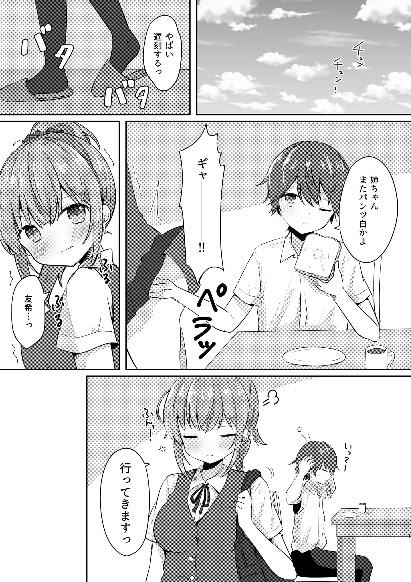 Prank your sister
