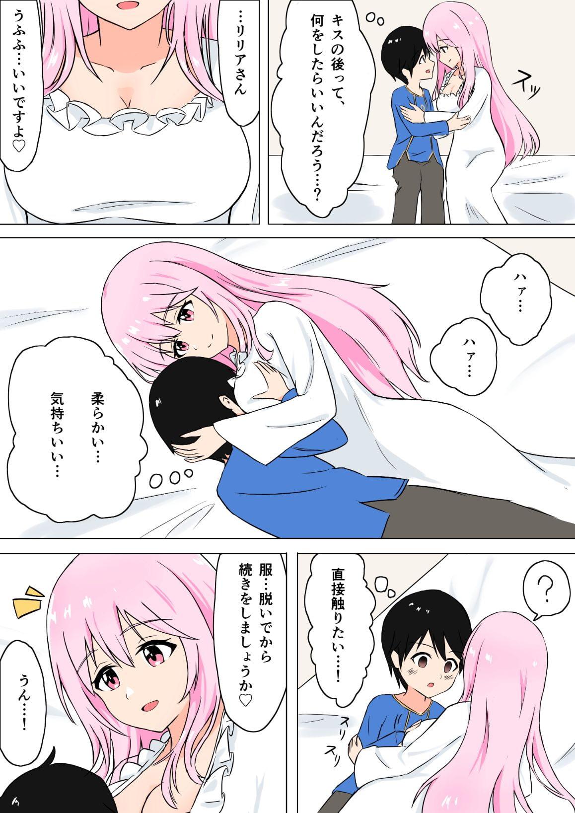 サキュバスお姉さんにハメられました!!〜勇者くんとしあわせハニートラップ〜
