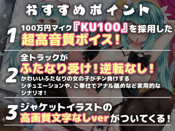 【KU100・バイノーラル】弐珠司はあなたのいいなりふたなり彼女