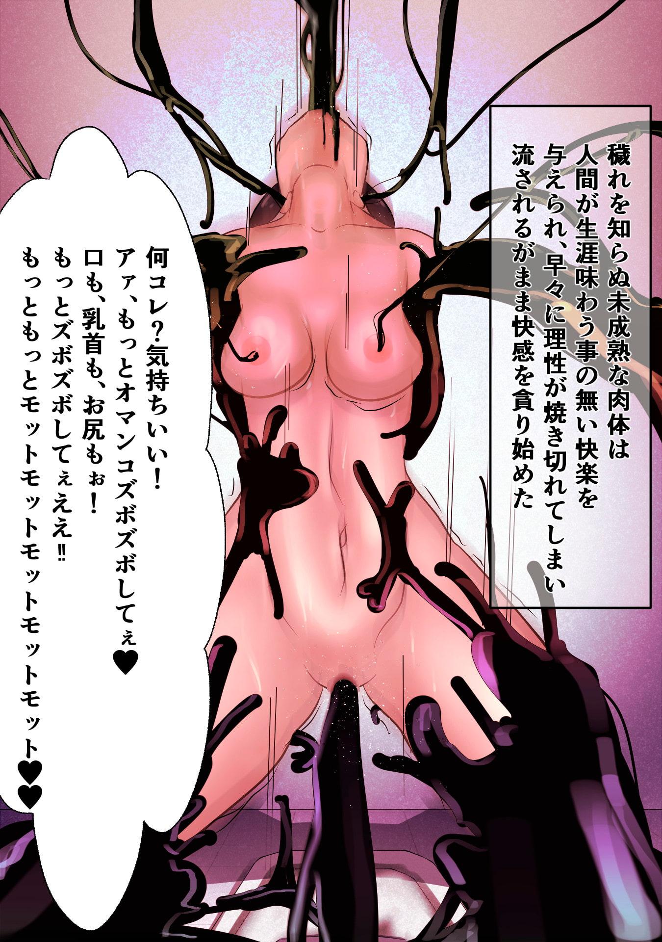 Monster Girl Black Rubber