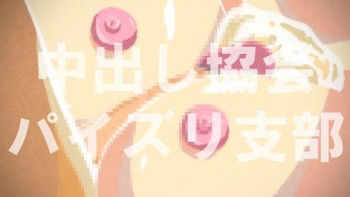 【版権フリー】パイズリ射精ザーメン精子ブッカケオッパイエロアニメ素材セット vol.1【商業利用可能】中出し協会 パイズリ支部