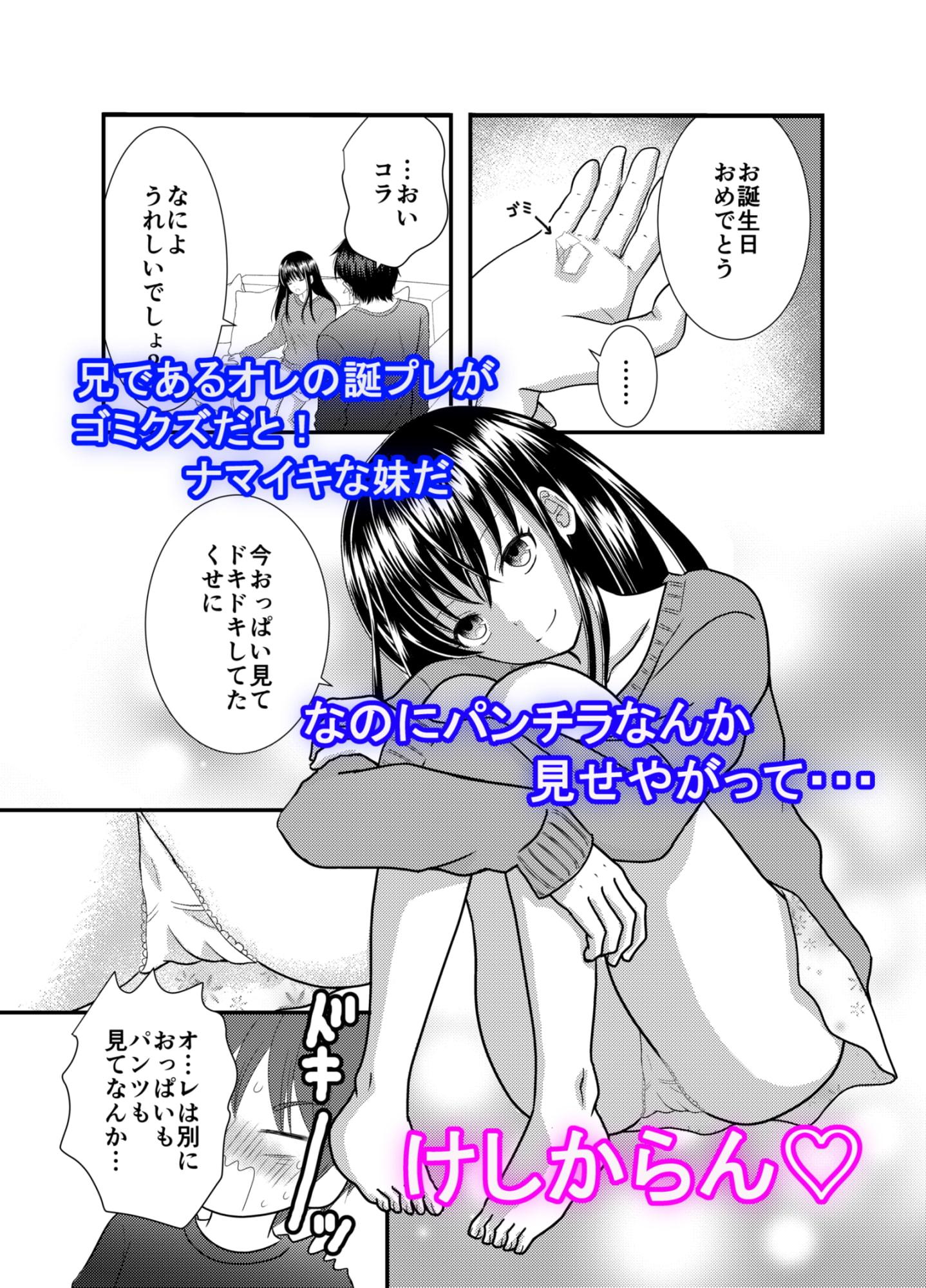 催〇誕プレ、ナマイキ巨乳妹と生ハメSEX サンプル画像4