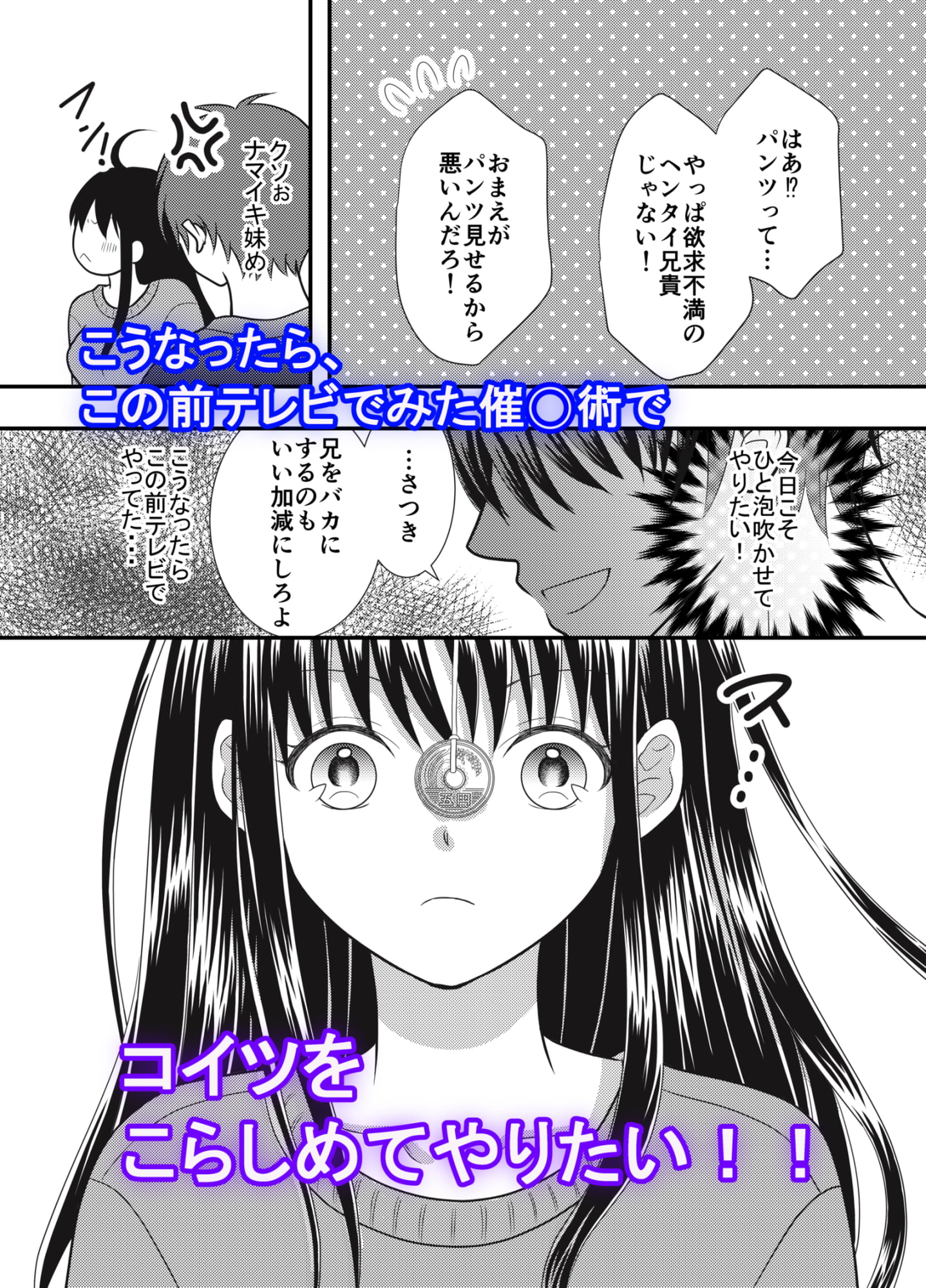催〇誕プレ、ナマイキ巨乳妹と生ハメSEX サンプル画像5