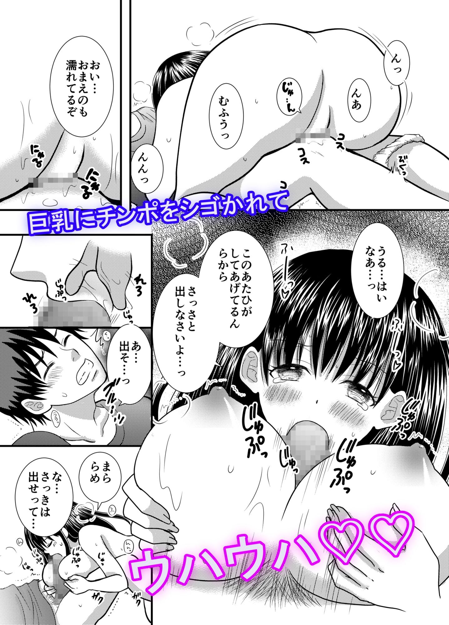 催〇誕プレ、ナマイキ巨乳妹と生ハメSEX サンプル画像7
