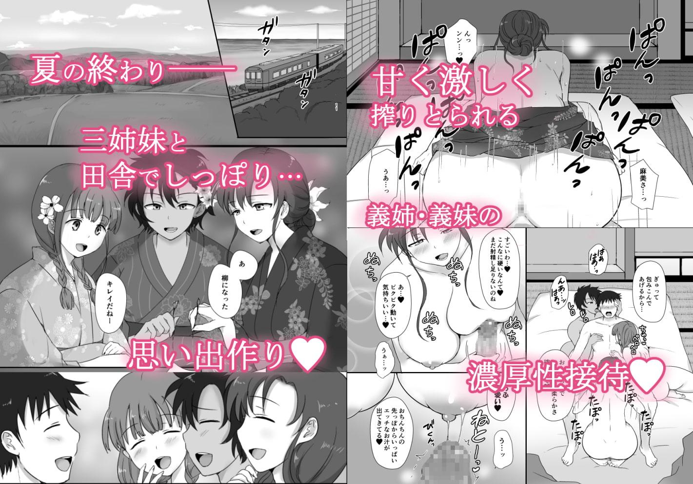 僕と三姉妹+1(4)