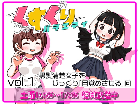Tickle Variety vol. 1: Awakening the Pure Black-Haired Girl