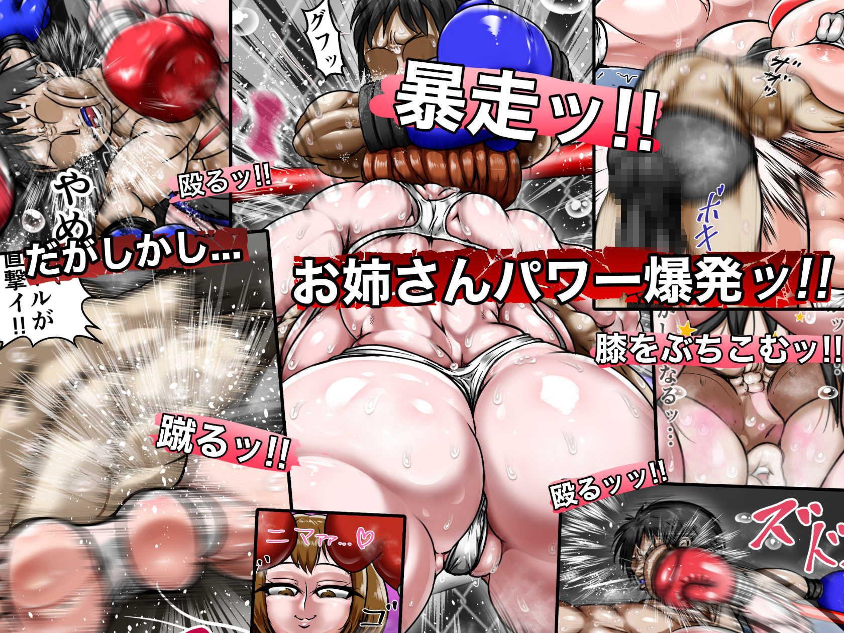 むちむちおねえさんと体格差ボクシングのサンプル画像
