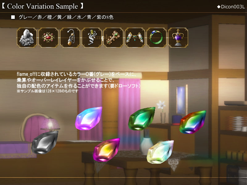RPGアイコン素材集 -Gem & Jewelry-/L