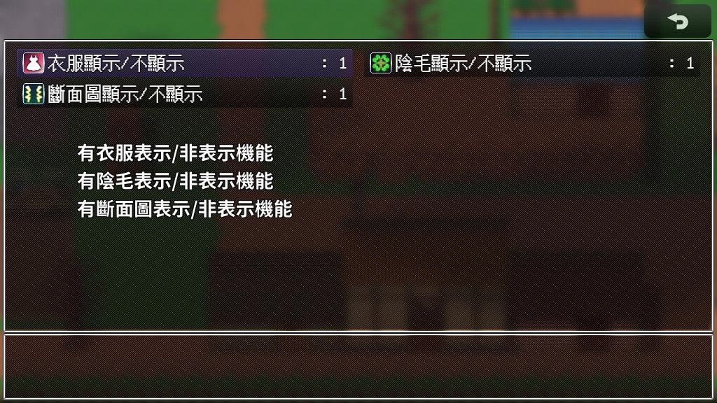愉快通姦之村 繁體中文版