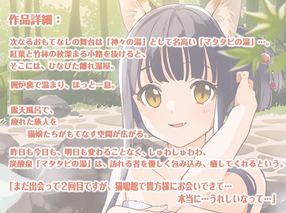 【耳かき・ねこじゃらし】ねこぐらし。2~ミケ猫少女とマタタビの湯~【CV:上坂すみれ】1