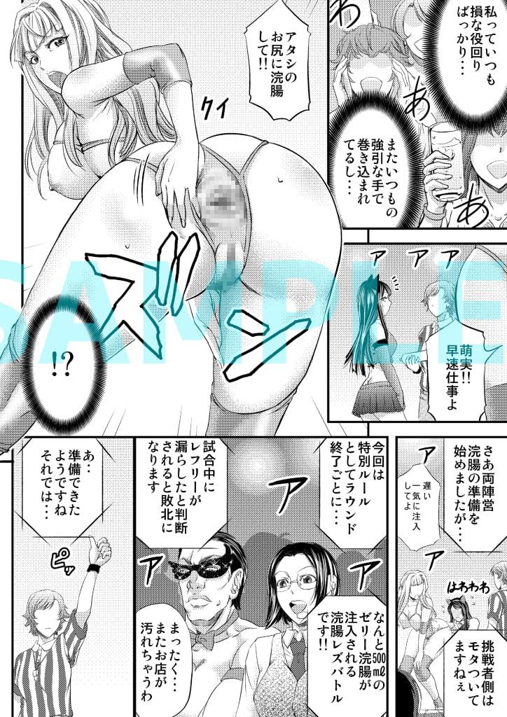 レズQueenバトラーズ~浣腸バトル編~