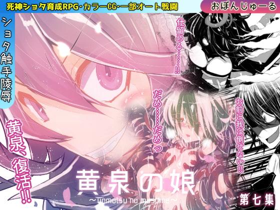【新着同人ゲーム】黄泉の娘 第七集のトップ画像
