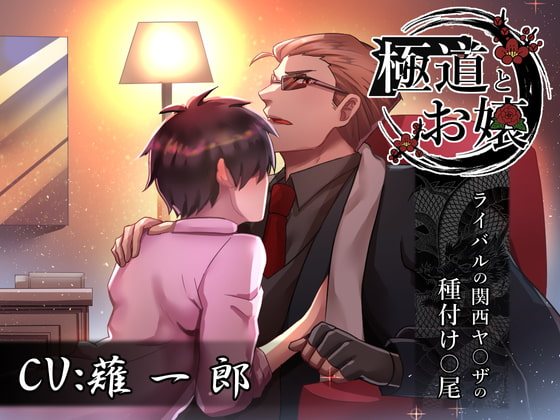 Evil and Innocence ~Mating with a Rival Gangster from Kansai~