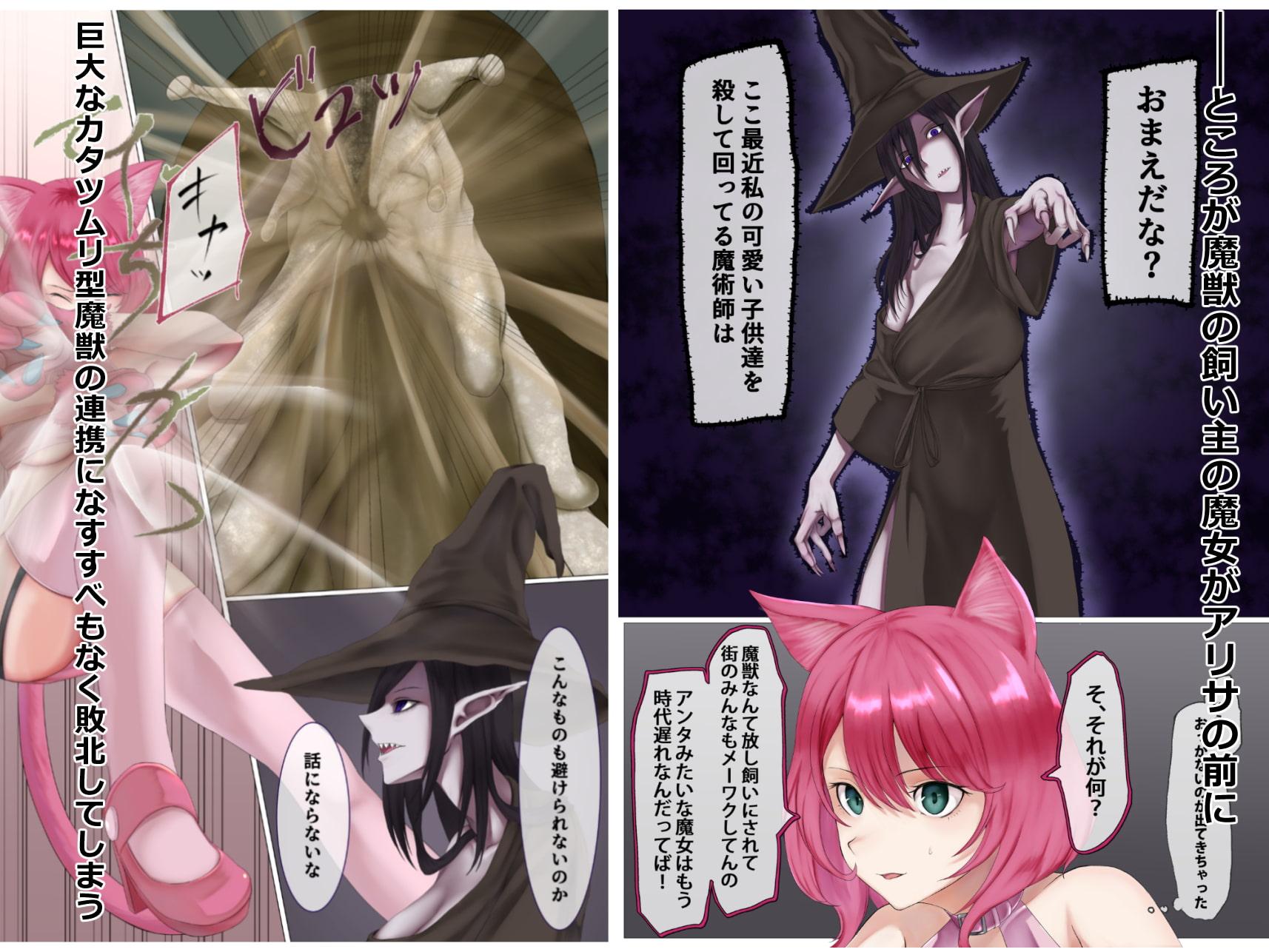 Catgirl Transforming Heroine's Defeat & Rape