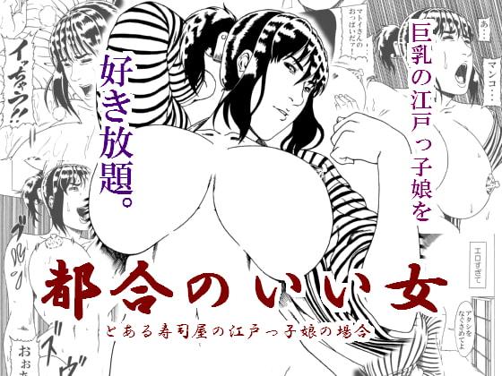 都合のいい女 とある寿司屋の江戸っ子娘の場合のタイトル画像