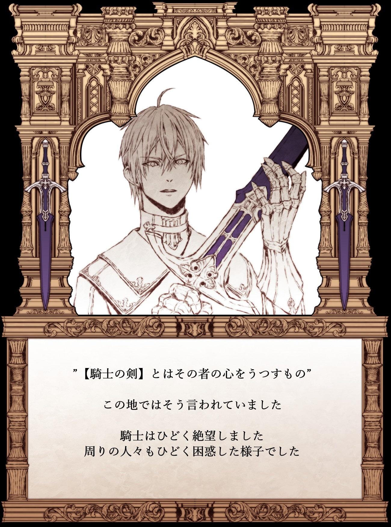 【絵本】純白の黒騎士と涙の女神