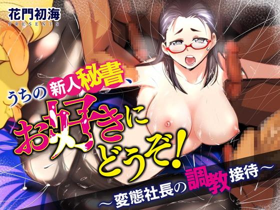 Nasty Secretary SATOMI: Sexual Favors for Hentai Pres.