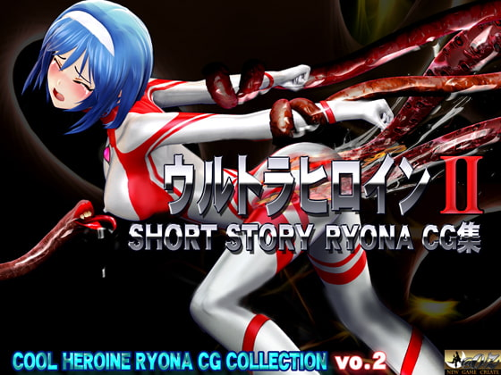 RJ302158 [20201118]ウルトラヒロイン SHORT STORY RYONA CG集  COOL HEROINE RYONA CG COLLECTION vol.2
