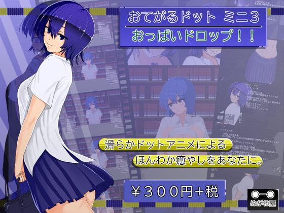 おてがるドットミニ3おっぱいドロップ!! for DLsite