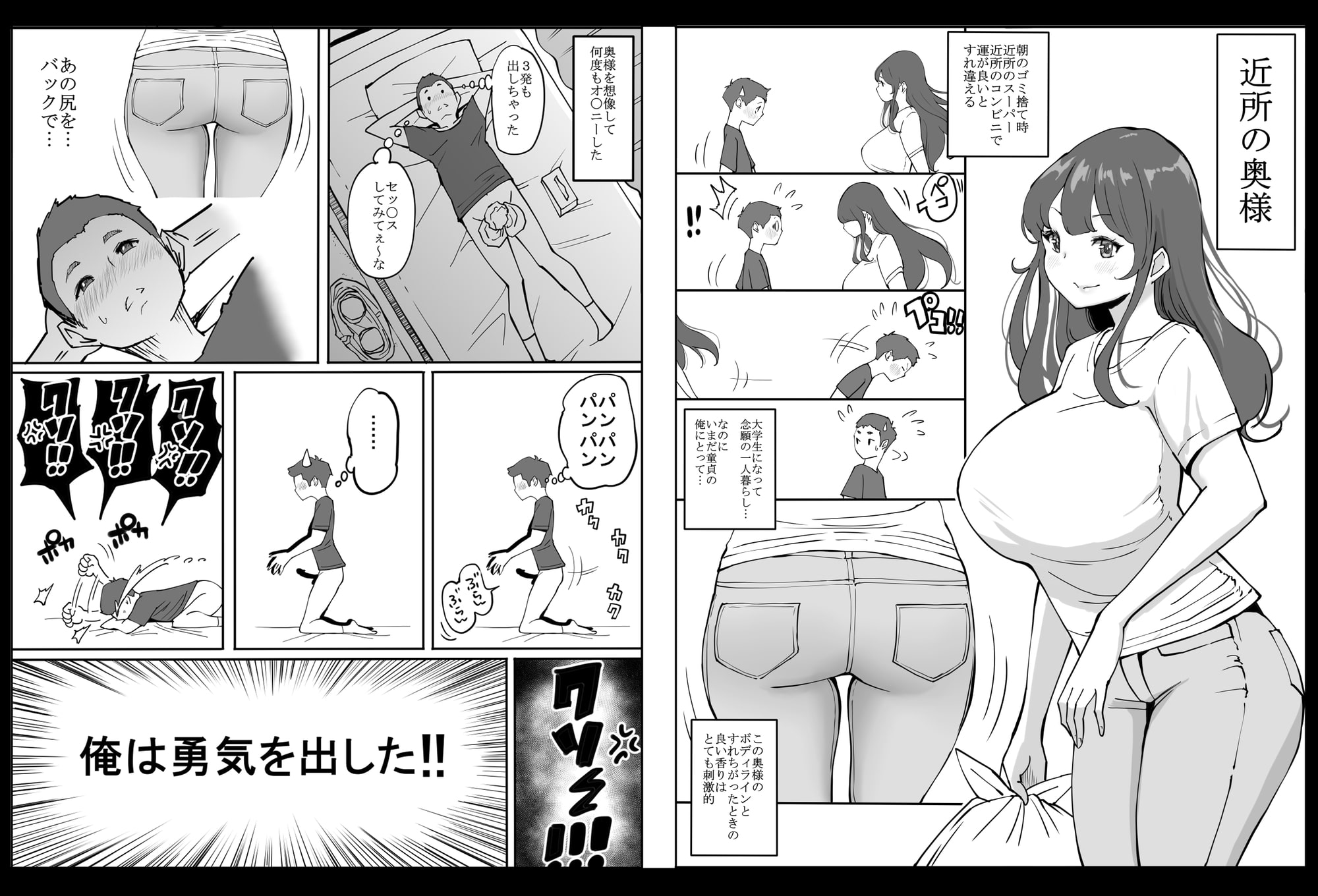 僕にセフレが出来た理由 ~安産型お尻の人妻編~ サンプル画像1
