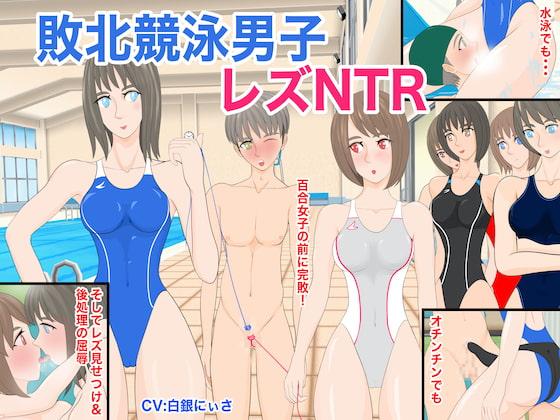 【新着同人ゲーム】敗北競泳男子レズNTRのトップ画像