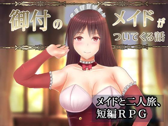 【新着同人ゲーム】御付のメイドがついてくる話のトップ画像