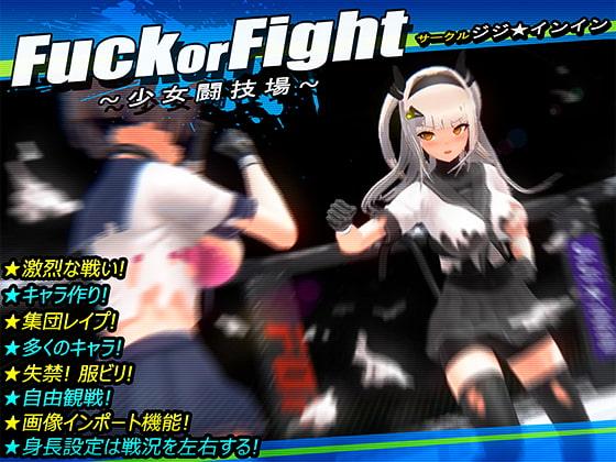 FuckorFight~少女闘技場~