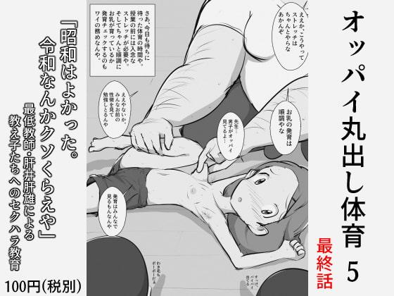Exposed Breast PE 5