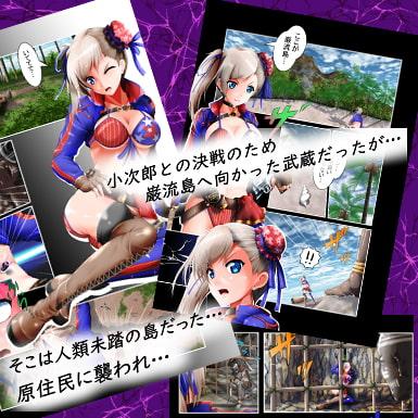 武蔵巌流島決戦のサンプル画像