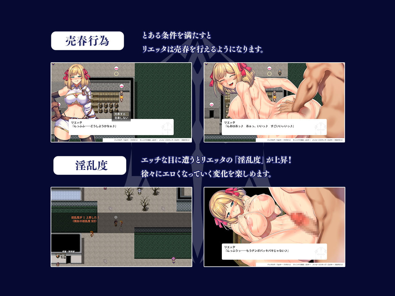 オプスキュリテ・マジー ~ 淫欲冒険者と王家の血紹介画像2