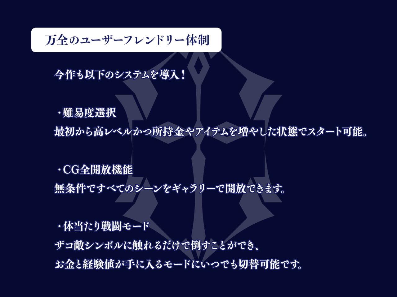 オプスキュリテ・マジー ~ 淫欲冒険者と王家の血紹介画像3