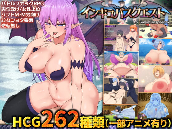 【新着同人ゲーム】インキュバスクエストのアイキャッチ画像