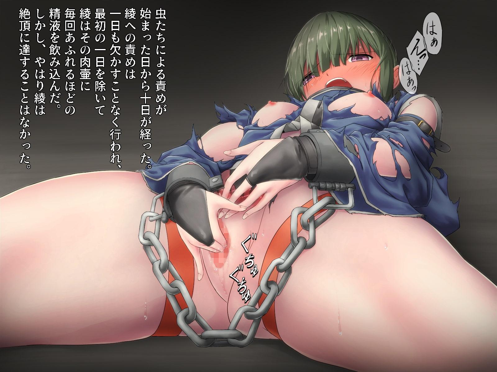 くノ一異種姦拷問絵巻6
