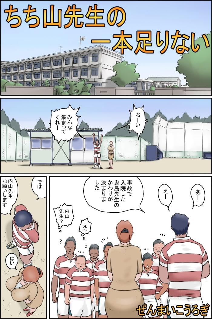 ちち山先生の一本足りないのサンプル画像
