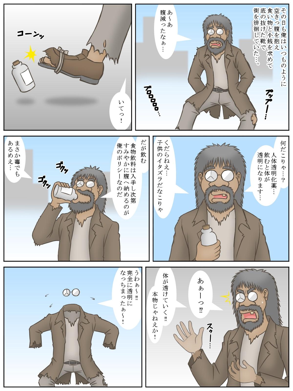 孕ませの湯~透明人間(♂)の棲む銭湯~