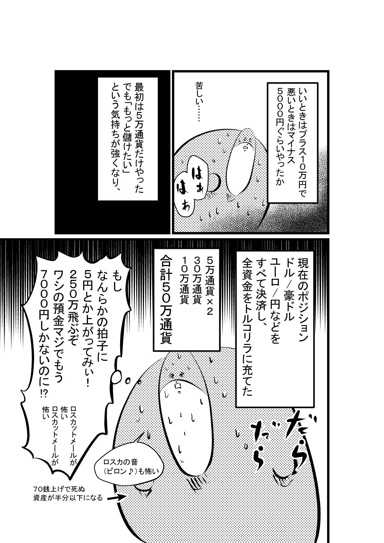 クマンガFX・株(5) トルコリラ編のサンプル画像