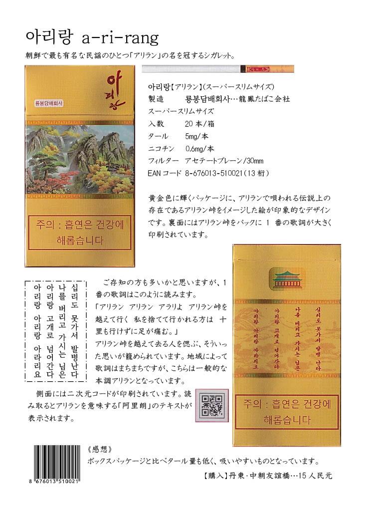 조선려과담배카탈로그 '18朝鮮たばこカタログ