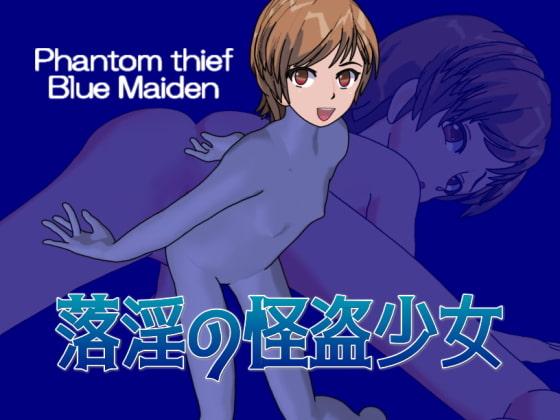 【新着同人ゲーム】落淫の怪盗少女のトップ画像