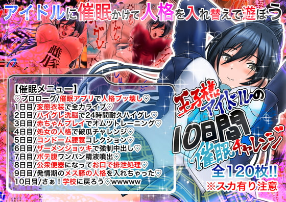 [Personality collapse] Idol's 10-day personality replacement hypnosis challenge