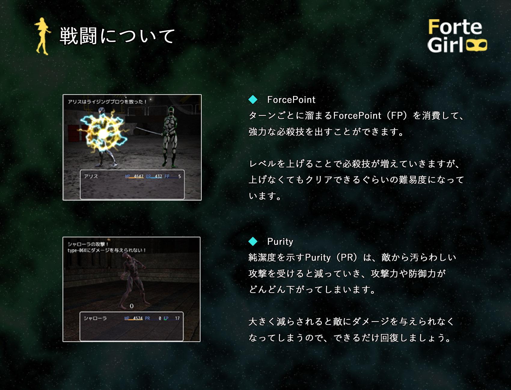 ForteGirl《フォルテガール》5