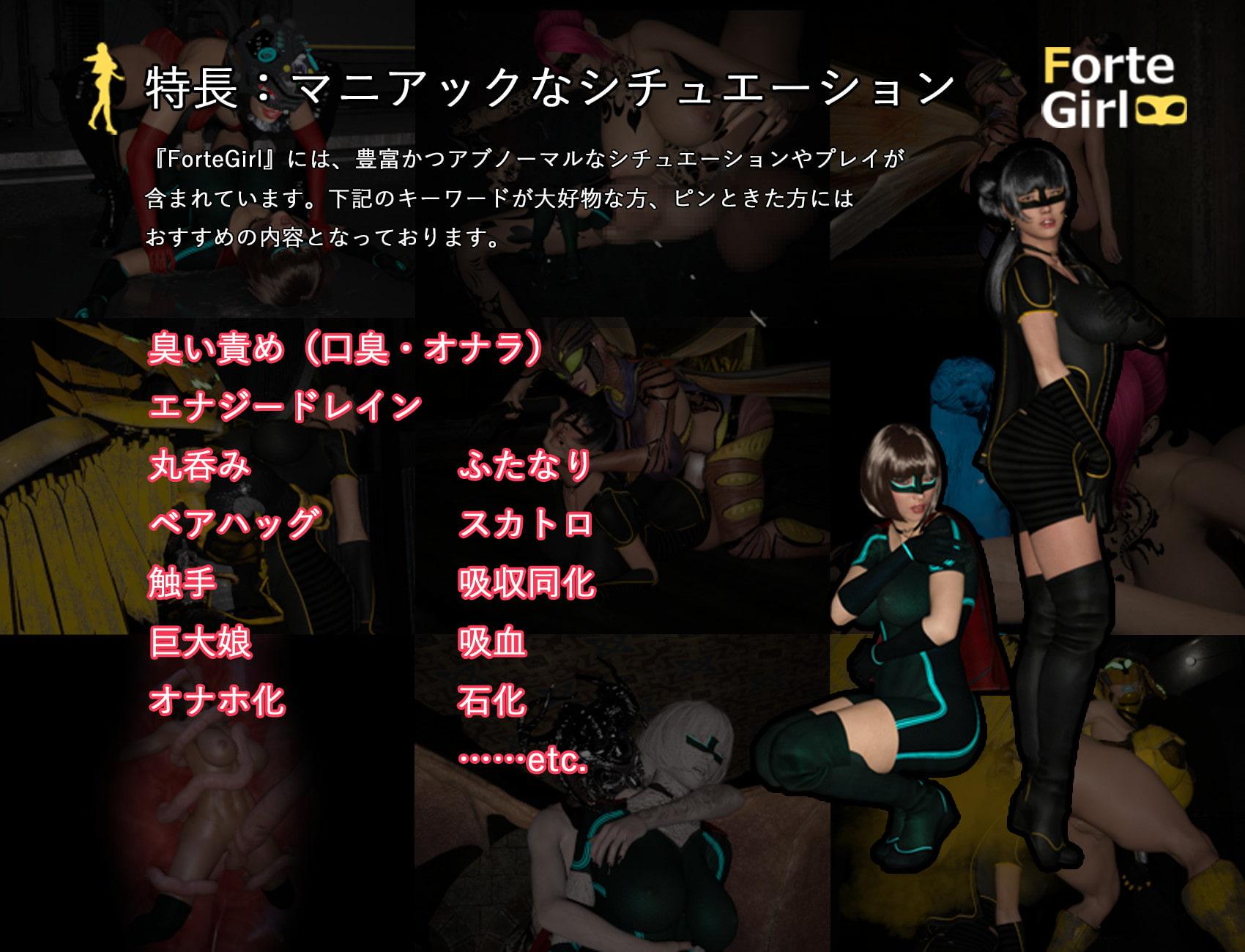 ForteGirl《フォルテガール》8