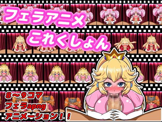 【新着同人ゲーム】フェラアニメこれくしょんのトップ画像