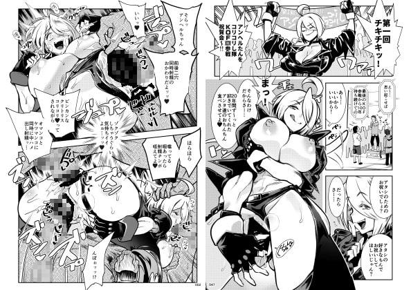 平成対戦格ゲー輪姦乱交プレイバック~おかわり10先!~(α版)のサンプル画像5